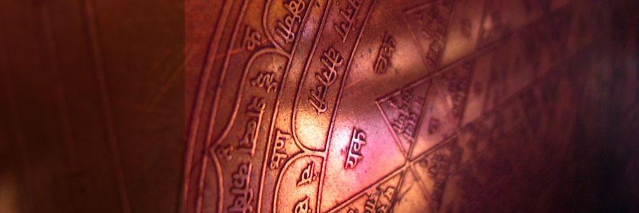 Sanskrit-Yantra