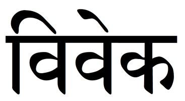 El conocimiento del Ser – Tattva Bodha (versos 15 y 16)